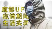 [猫霸VLOG]领口罩!上海UP主实拍新冠病毒影响下魔都的日常