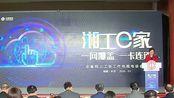 """湖南""""互联网+工会""""平台上线"""