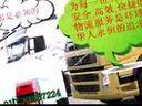 北京到广东省佛山市搬家公司81287224北京到佛山市长途搬家公司