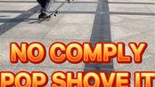 SPOT CHECK VOL.93 聚点滑板教学 NO COMPLY POP SHOVE IT 倒板 nc