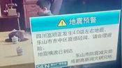突发!四川自贡市富顺县发生4.3级地震 电视弹出地震预警