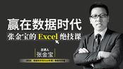数据规范与格式管理, Excel数据有效性功能这么强大?