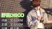 """【钱正昊x野狼DISCO】上海00代""""排排齐"""" DJ好挣钱 给你最劲爆的舞曲"""