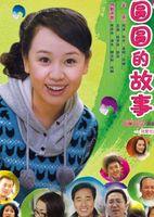 我爱我家 普通话
