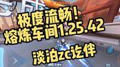 极度流畅!熔炼车间1.25.42!【淡泊zc讫伴】