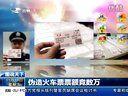 视频: 伪造火车票票额竟数万[新闻早报]