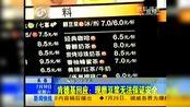 肯德基被曝豆浆是豆浆粉冲调(新闻快线0730)(13)