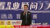 2012金牌置业顾问大赛海选赛-富立秦皇半岛 刘宇龙