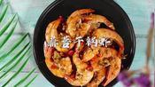 太好吃了吧!虾皮脆脆的虾肉嫩嫩的魔域再燃热血接力 干锅虾