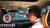 本田艾力绅年中福利 北京双周汽车音响升级施工全面过程