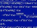 无机及分析化学24-自考视频-西安交大-要密码到www.Daboshi.com