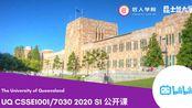 昆士兰大学UQ CSSE1001/7030 2020 S1 公开课