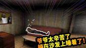 恐怖奶奶2代:爷爷在沙发上睡着了,我知道怎么玩出来