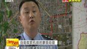 天津:自助取款机前的蒙面劫匪(二)——民警锁定嫌犯租住地 前往查找已搬离