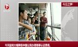 [每日新闻报]两会关注:今天起将大幅降低中国公民办理领事认证费用