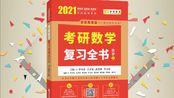 2021年李永乐考研数学复习全书 第四章 例26-例37