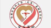 哈尔滨医科大学(大庆校区)基础医学院青年志愿者
