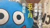 【日本租房】一个月房租8万,光初期费用居然需要40万?日本租房如此昂贵?日本租房入门指南
