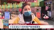 南京:社区防护升级!社区制作通行卡,返宁人员须签承诺书