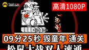 【Tami-GAME】FC游戏 松鼠大战2代TAS世界最速通关记录 NES游戏 花式表演通关欣赏 高清版 童年游戏 悔童年 无解说 速通 游戏攻略FC