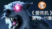 【好羊微电影】豆瓣9.1,狼人大战塔利班,电锯惊魂版地心引力,《爱,死亡和机器人》第10-11集