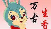 【蓝兔】万古生香 鬼畜UP翻唱自己的鬼畜系列
