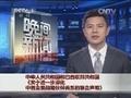 [视频]中华人民共和国和巴西联邦共和国《关于进一步深化中巴全面战略伙伴关系的联合声明》