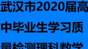 武汉市2020届高中毕业生学习质量检测理科数学 逐题讲解 1-4