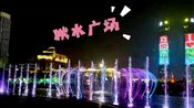 江西省南昌市秋水广场音乐喷泉灯光秀