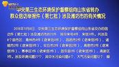 中央环保护督察组向山东省转办信访举报件(第七批)涉潍有关情况