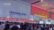 [新闻直播间]全国铁路今起实施新列车运行图 广西南宁首趟直达香港动车开行