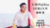 2020.02.01QGhappy 770 直播:在家直播 有杂音且网卡(五排&Fly&Giao&柠栀&久羽)