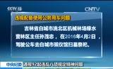 [新闻30分]中央纪委:通报92起违反八项规定精神问题 曝光违反八项规定典型案例
