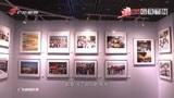 历史的见证!庆祝澳门回归祖国20周年摄影展,近四万人次参观