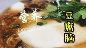 教你一个豆腐脑的做法,营养美味,学会做给家人当早餐