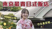 愛莉莎莎Alisasa 房間有私人桑拿?????住進850億日圓打造的「東京最貴飯店」|