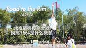【通往篮筐之路】Road to the Rim pt.26 <北京最强摸高大战&摸高3米4到底是什么概念> ft. CUBA扣篮王、日落东单MOP、北交大扣篮王