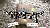 【王籽儿】vol.20 hobonichi 9月手帐翻翻看~浮力来啦!!| hobo一日一页 | 水彩 | 盐系拼贴