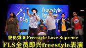 【肥伦秀】FLS全员即兴freestyle表演(双语字幕) A Performance from Freestyle Love Supreme