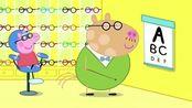 小猪佩奇:佩奇来检查视力,还挑了副镜框,这桃心款的也太秀了!