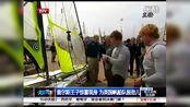 查尔斯王子惊喜现身 为英国帆船队鼓劲儿[天天体育]