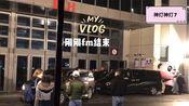 GOT7 段宜恩 上海2020.1.11fm 持更