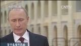[中国新闻]关注乌克兰局势:普京希望俄罗斯与西方关系正常化