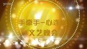 红河学院三下乡阳光守护团老曹寨小学文艺晚会—在线播放—优酷网,视频高清在线观看