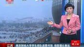 南京财经大学学生排队进图书馆场面堪比春运