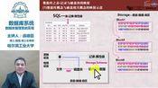 数据库系统(下) 哈尔滨工业大学