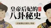 2.太后下嫁谜案:孝庄皇后情感之谜