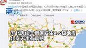 河北唐山发生4.5级地震 北京天津有震感 地震时如何自救?