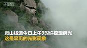 【江西】上饶灵山掠现佛光 光环金光闪闪宛如真佛降临-江西资讯-我在山那边338474768