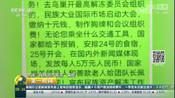 """22警惕""""民族资产解冻""""骗局 号称投入10元回报5万元 上千老人上当_CCTV节目官网-CCTV-2_央视网()[高清版]"""